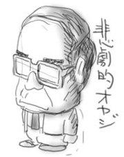 Higekitekioyaji