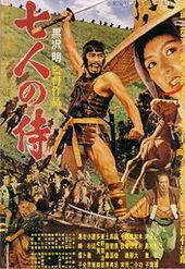 200pxseven_samurai_poster