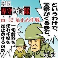 M32_title
