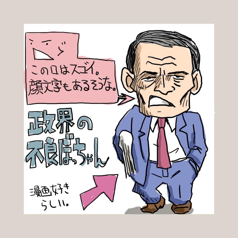 Asou_3